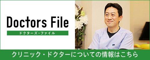 かわもと耳鼻咽喉科クリニック|ドクターズファイル