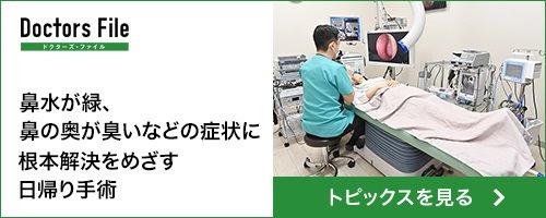 かわもと耳鼻咽喉科クリニック|ドクターズファイル|鼻の日帰り手術