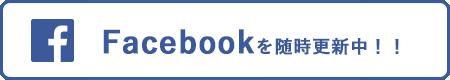 かわもと耳鼻咽喉科クリニックFacebook