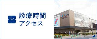 尼崎のかわもと耳鼻咽喉科の診療時間アクセス