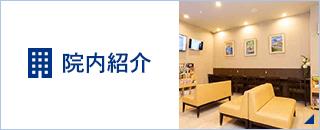 尼崎のかわもと耳鼻咽喉科の院内紹介