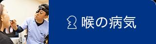 尼崎のかわもと耳鼻咽喉科で診療を行える喉の病気