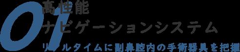 01.高性能ナビゲーションシステム