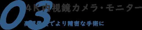 03.4K 内視鏡カメラ・モニター